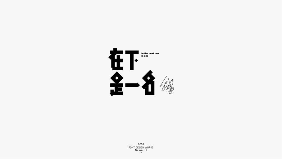 WAH NO.12 丨字体设计