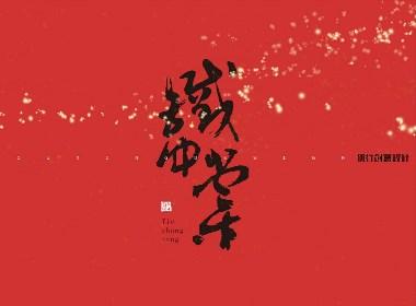 【优行创意】书法艺术字体设计