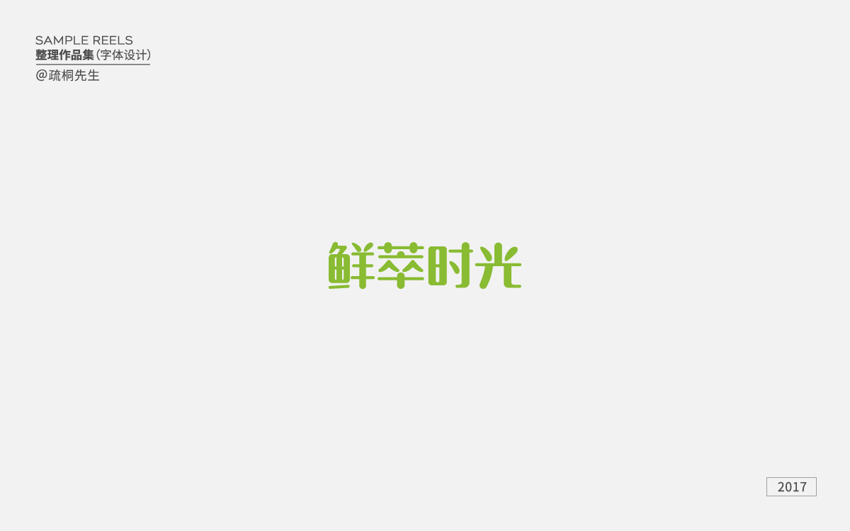 鲜萃时光字体设计