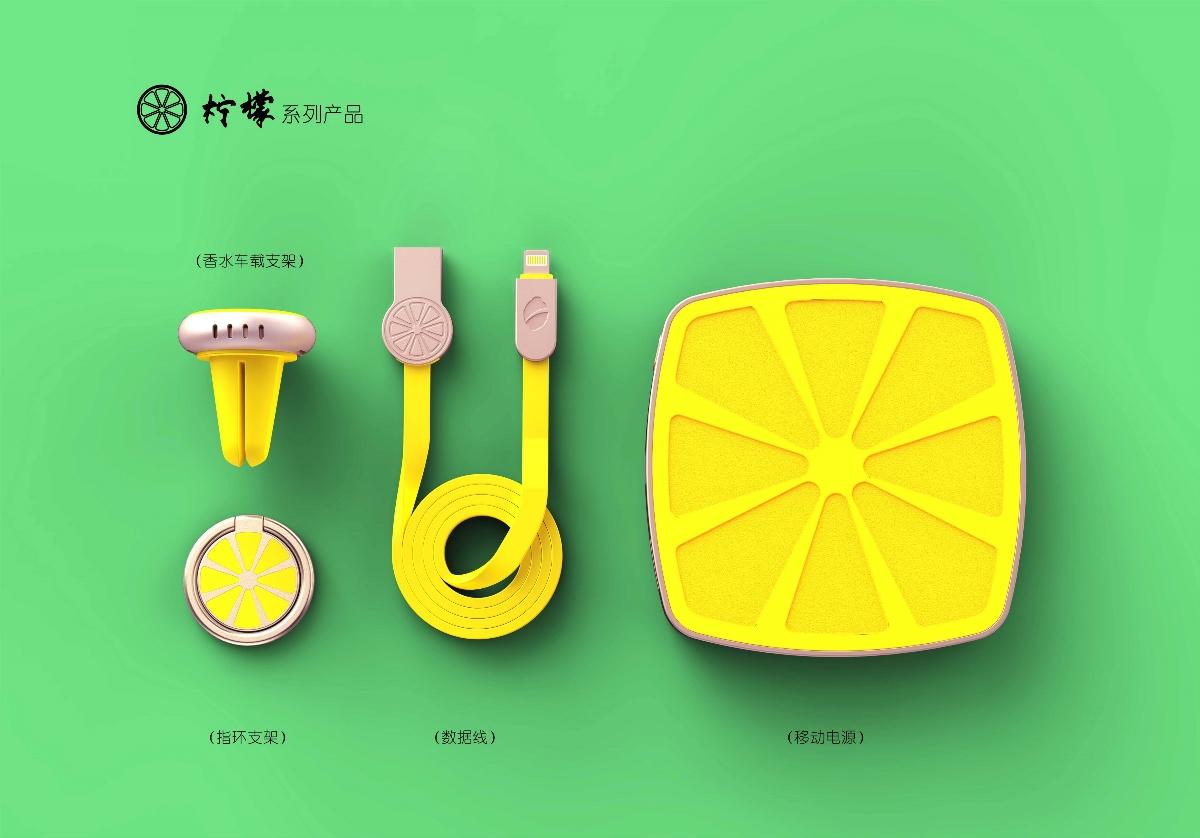 柠檬系列产品