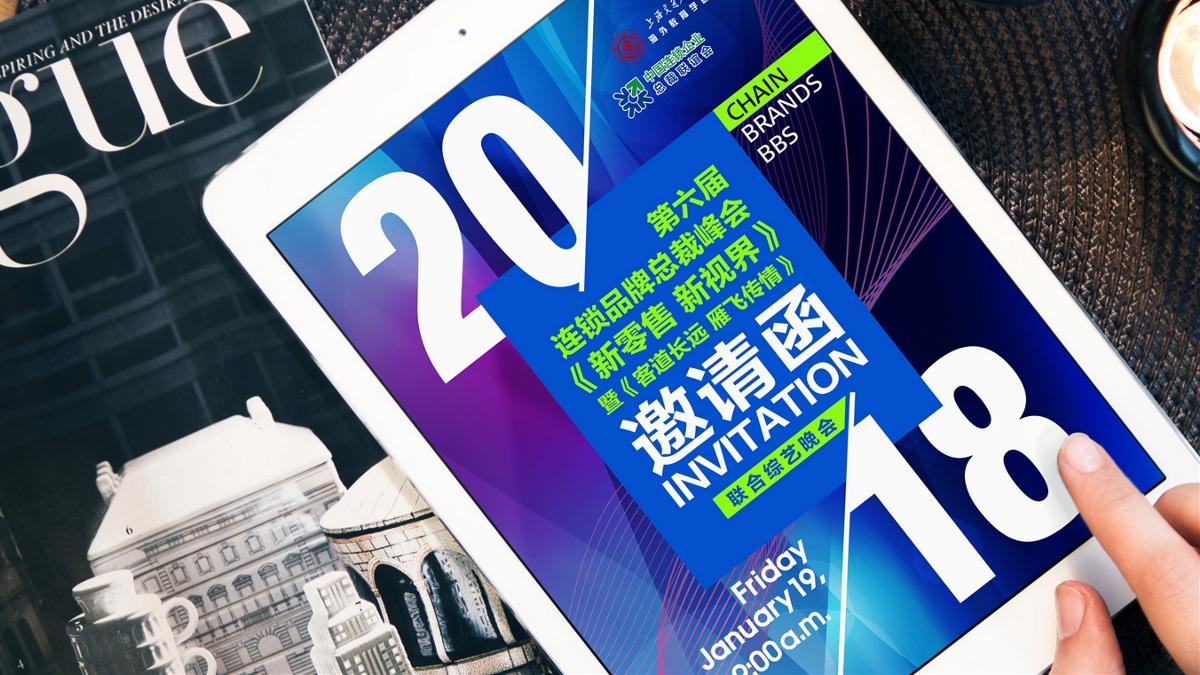 中国连锁总裁品牌年会VI视觉设计 | 摩尼视觉原创