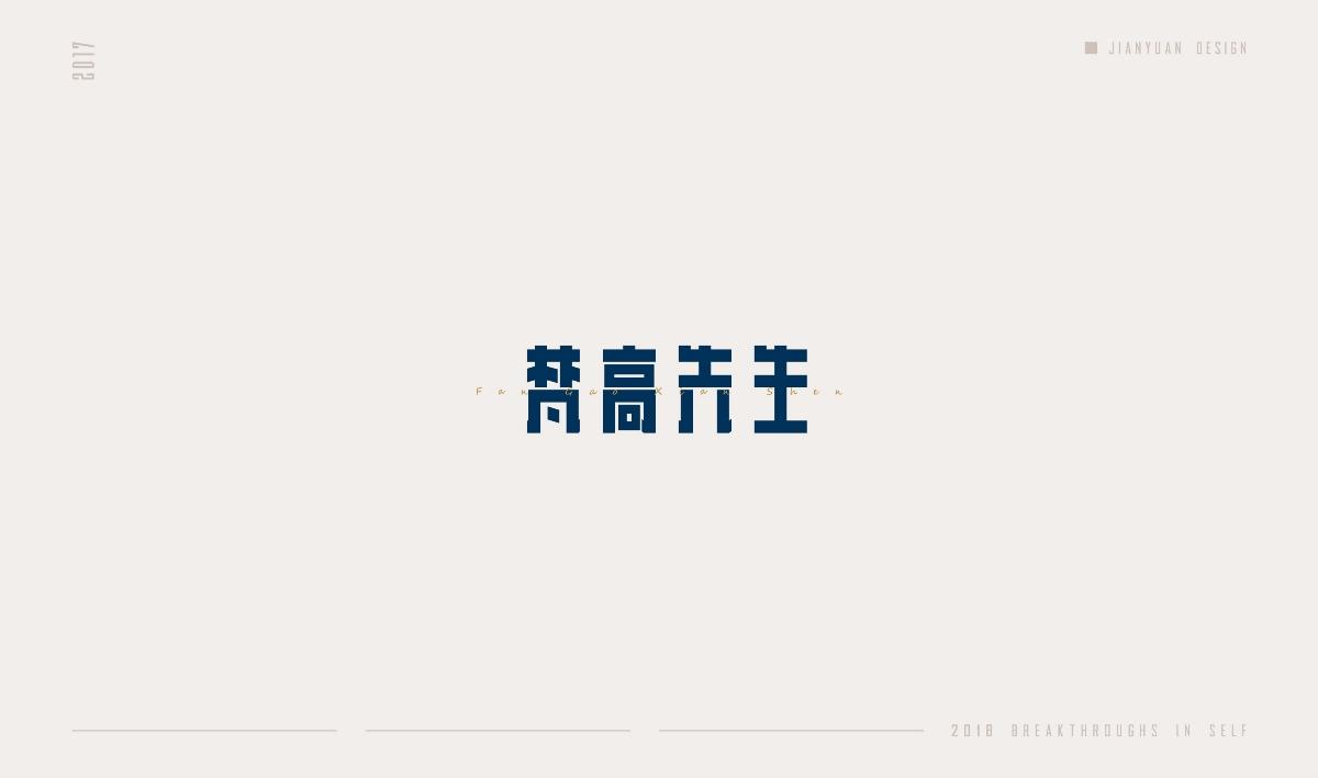 豆沙2017年度 — 字总结