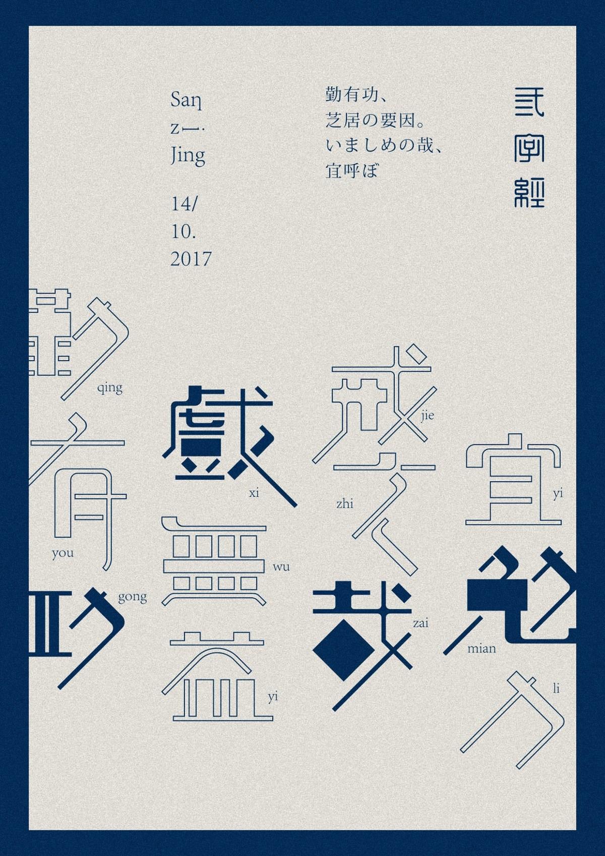汉字造境海报