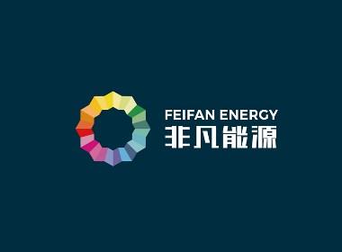 非凡能源品牌形象设计