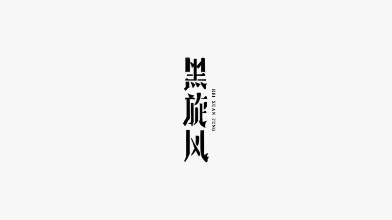 雨田字设(2)