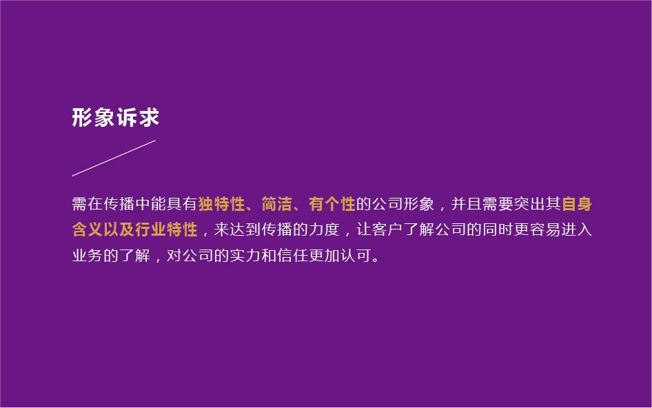 金融投资管理/汇鑫碳公司形象设计/By 古成品牌设计