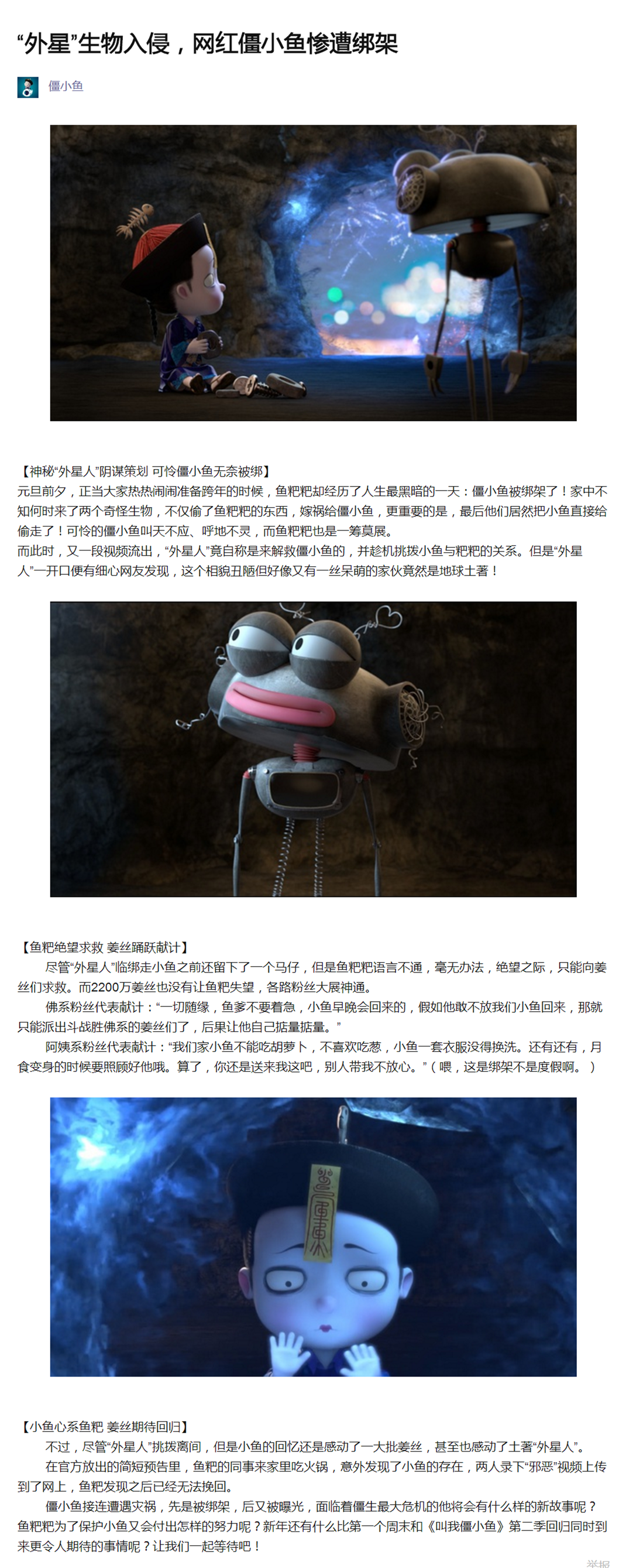 """""""外星""""生物入侵,网红僵小鱼惨遭绑架"""