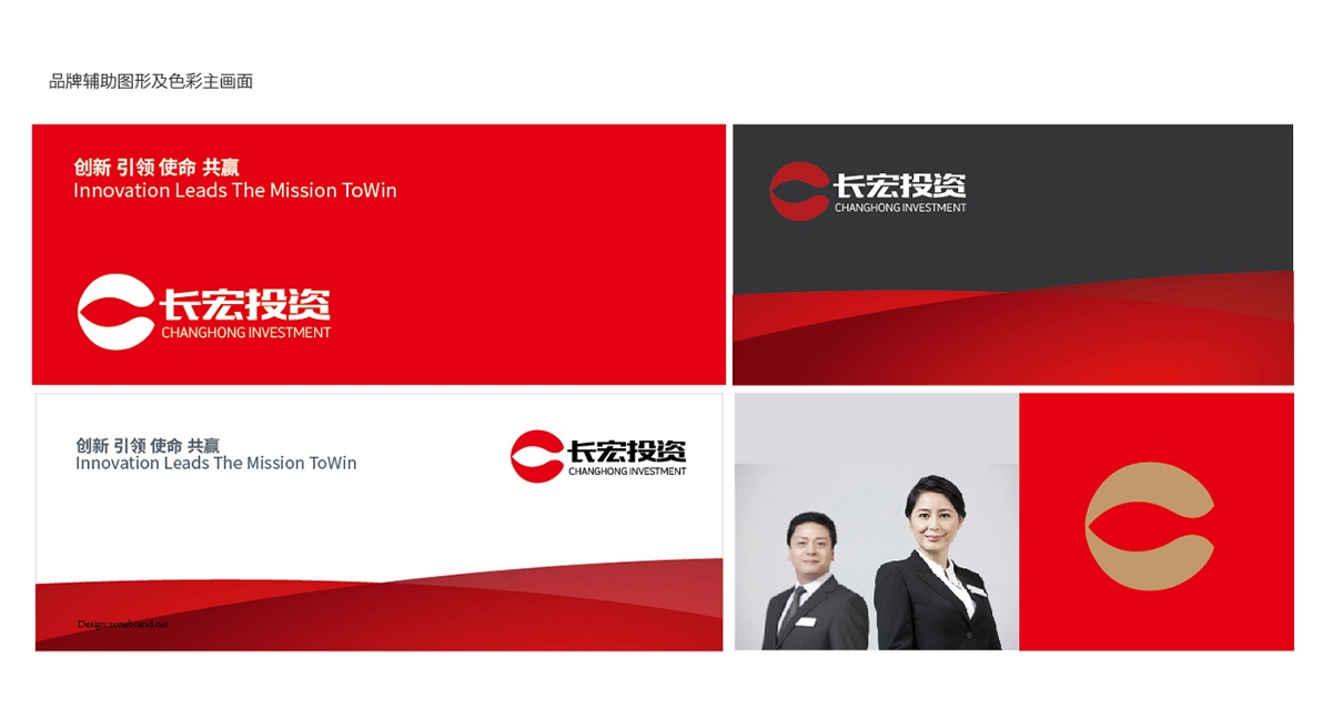 深圳VI设计|深圳VI设计公司|企业VI设计|深圳主振品牌设计是著名的VI设计公司
