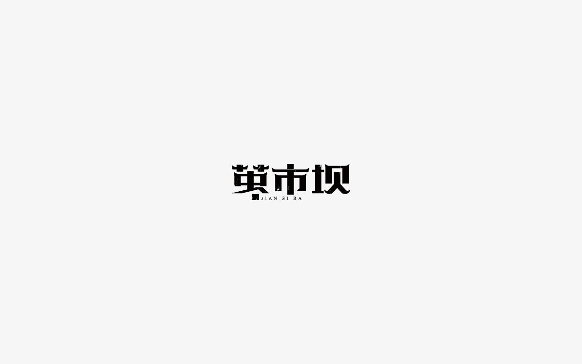 2017字体设计集最后一波