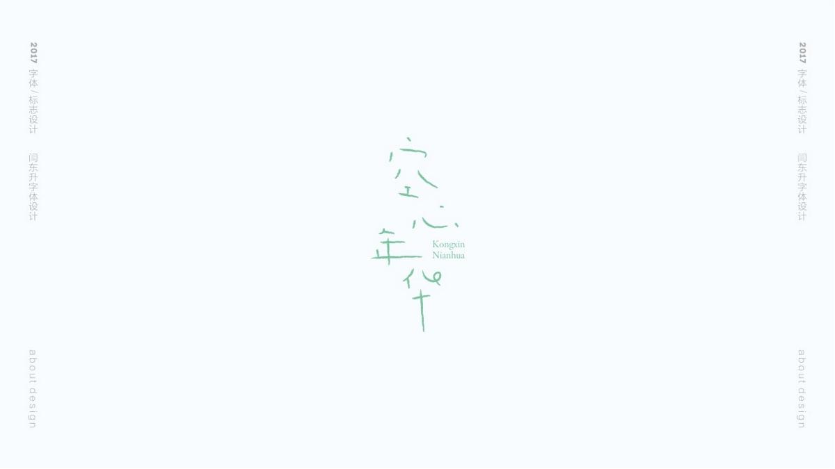 字标 / LOGO设计稿