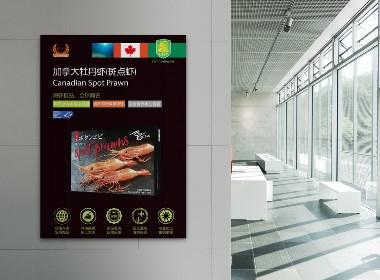 尚智案例 | 加拿大水产品牌设计