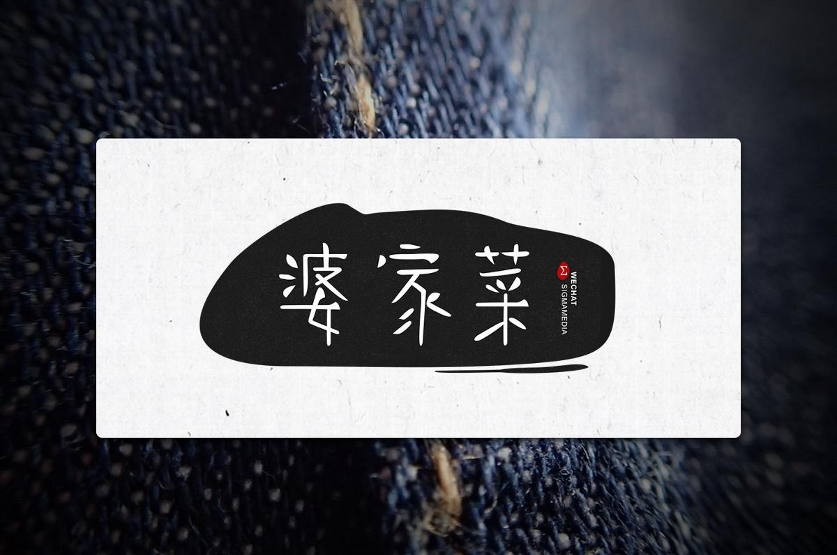 原创字体设计:婆家菜