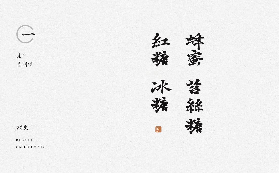 《糖帮》系列书法字体--自然造物合作项目