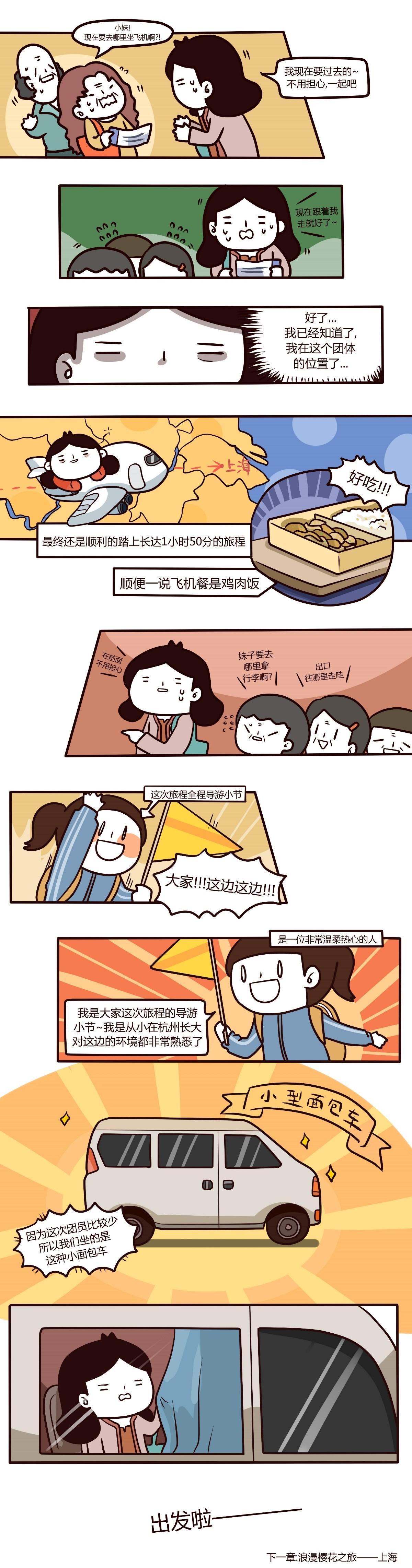 忧郁日记旅行篇——浪漫樱花之旅