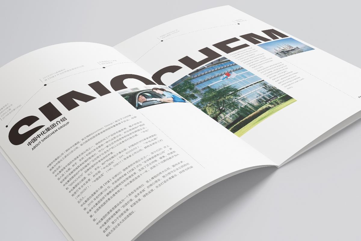 中化集团画册设计提案