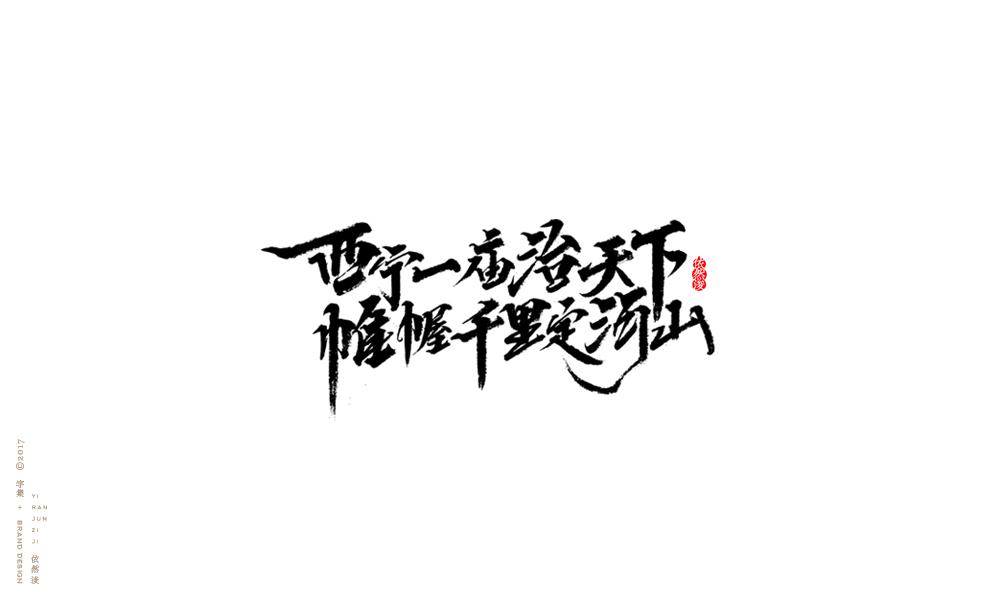 贰零壹柒|百字回顾