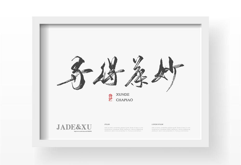 2017 手写字体 书法定制 汇总 总结  (第一弹)