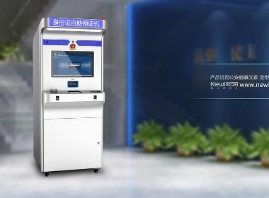 身份证自助申领机-深圳自助终端产品外形外观工业设计公司
