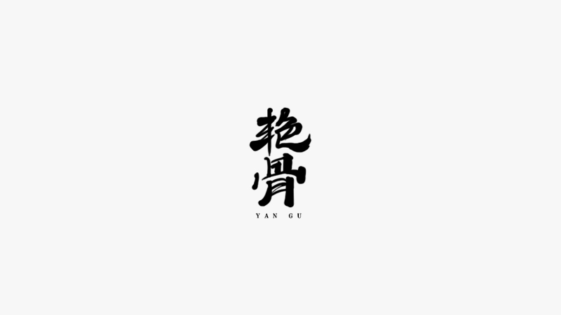 雨田字设(3)