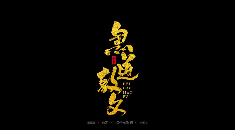 書法字记 × 17期
