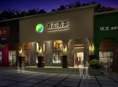 巴中茶楼设计|巴中茶楼上装修|巴中专业茶楼设计公司|巴中茶楼装修公司|巴中茶楼设计公司---百汇名茶茶艺馆