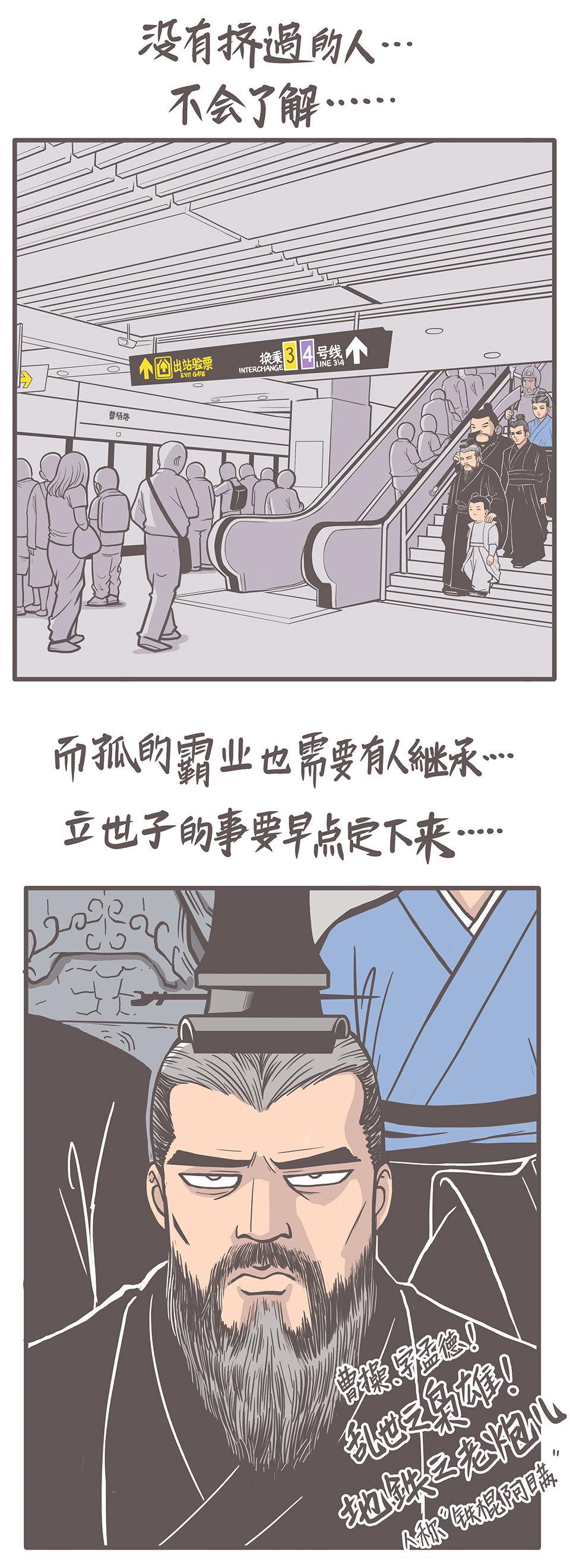 地铁上的夺嫡之争—穹穹兮