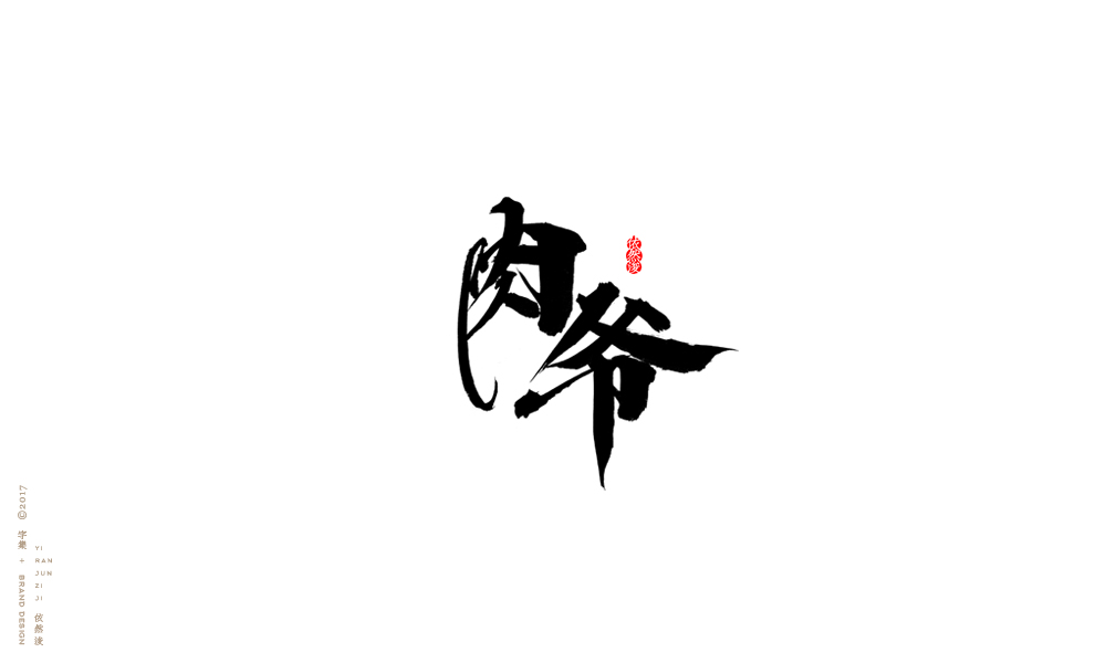 贰零壹柒 百字回顾