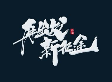 2018/雨泽字造/再出发 新征途