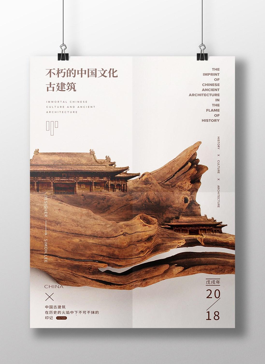 文化海报丨不朽的历史-古建筑