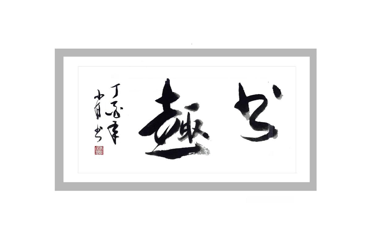 字体丨书法临习