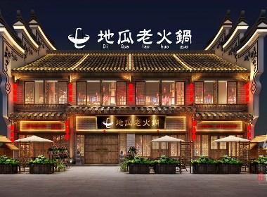成都火锅店设计公司|成都火锅店装修公司-地瓜老火锅店(永州店)