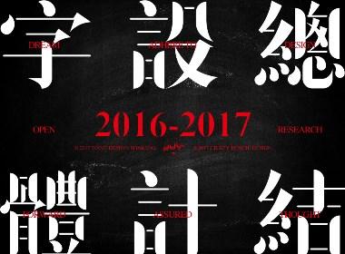 2017年字体设计年终总结——疯狂的铅笔头