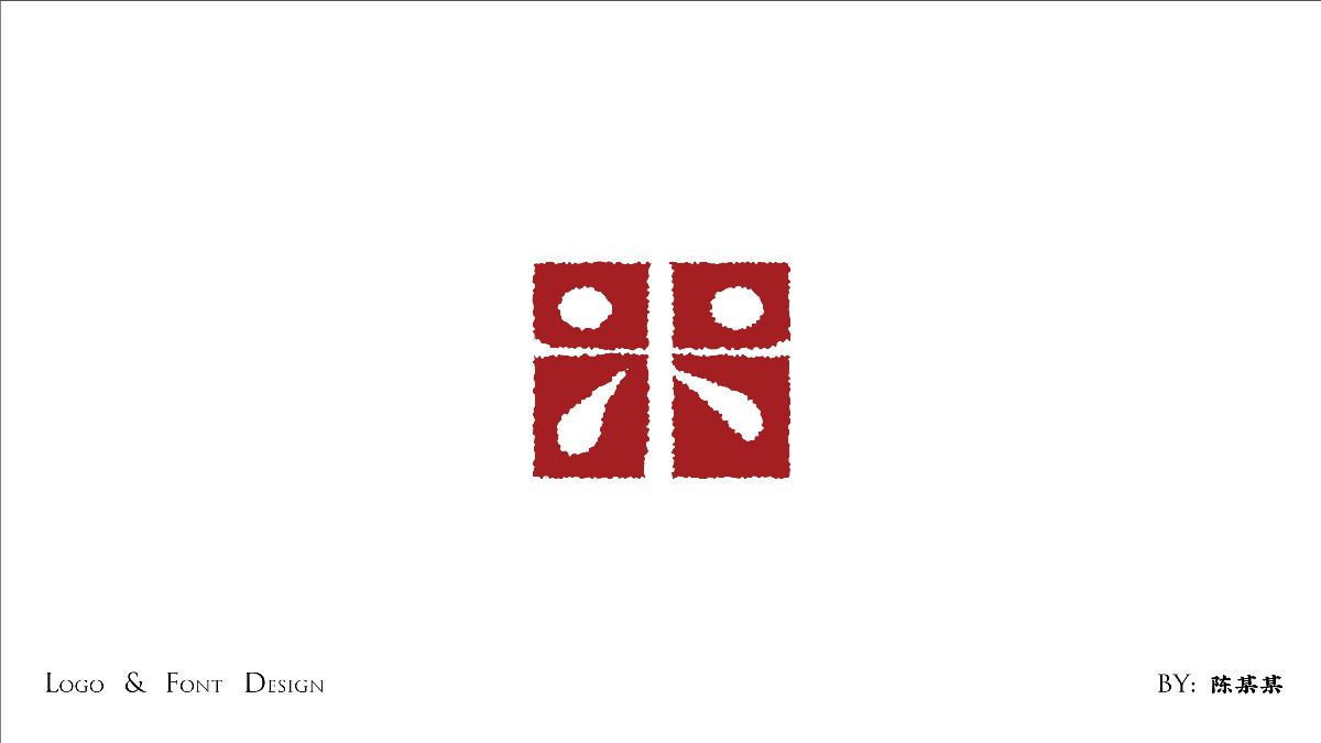 2017年logo房屋设计总结回顾图纸装修设计字体欣赏图片