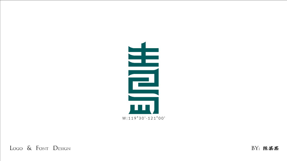 2017年logo工艺v工艺总结回顾字体成型课本与模具设计材料图片