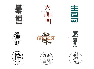 2017年logo字体设计总结回顾