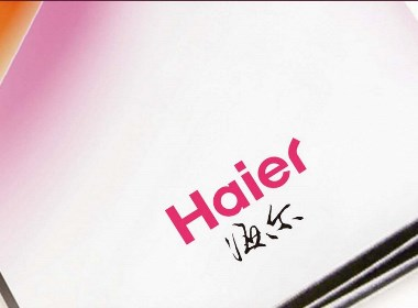 海尔 网络科技 品牌包装设计