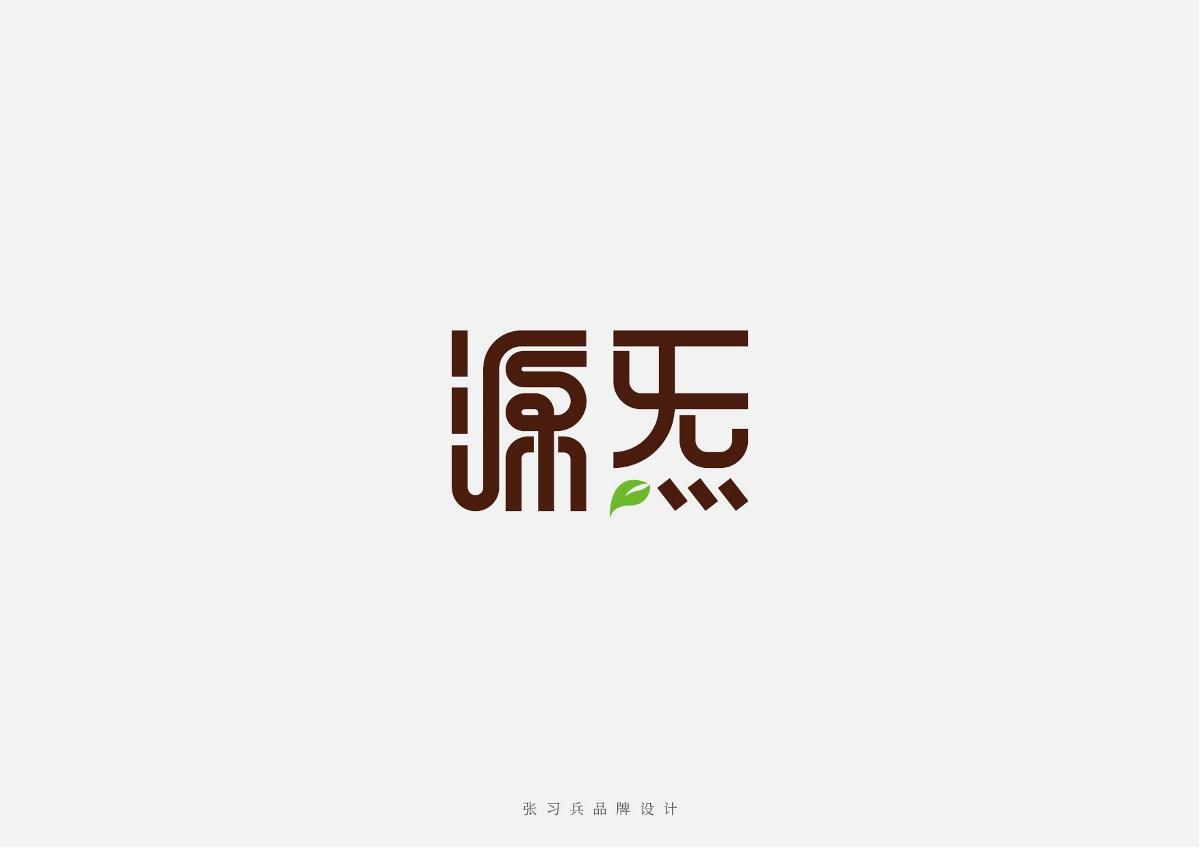 字体设计-002