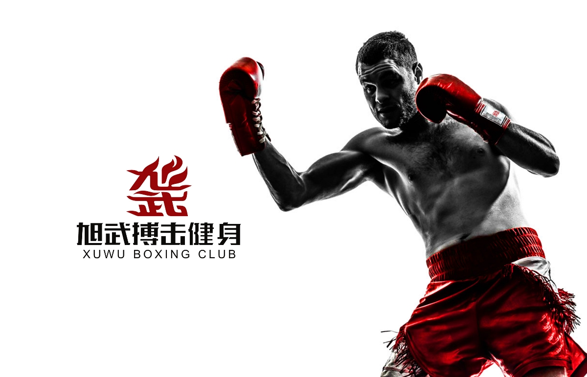 旭武搏击健身品牌设计