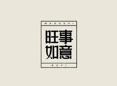 2017字体选集