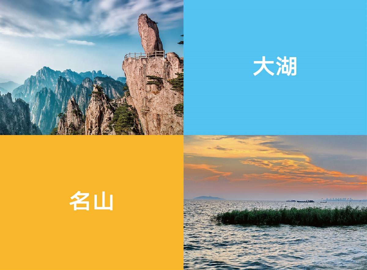 安徽旅游形象标识(LOGO)作品征集方案