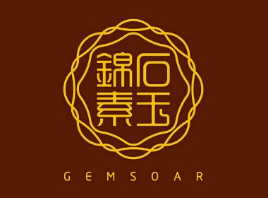北京锦石素玉品牌连锁 品牌形象设计