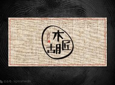 原创字体设计:木匠胡