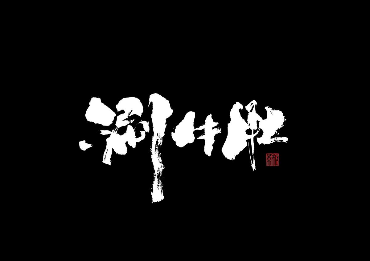壹捌年壹月份手写字体(壹)
