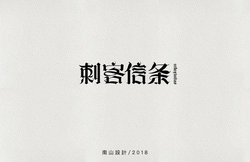 哥特字体设计(电影名称)