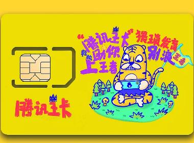 腾讯大王卡吉祥物设计大赛参赛作品