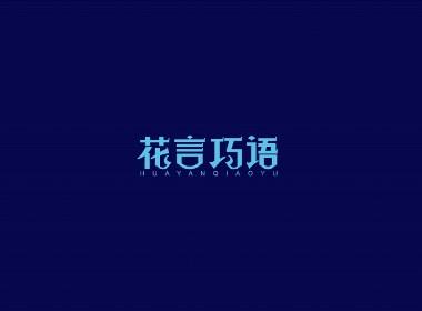 字体练习第九波