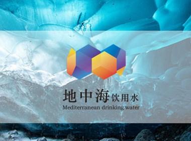 地中海饮用水品牌设计