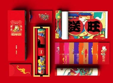 2018福汪拜年狗年生肖新春礼盒