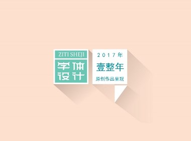 字体设计-2017年合集-创意煲设计工作室