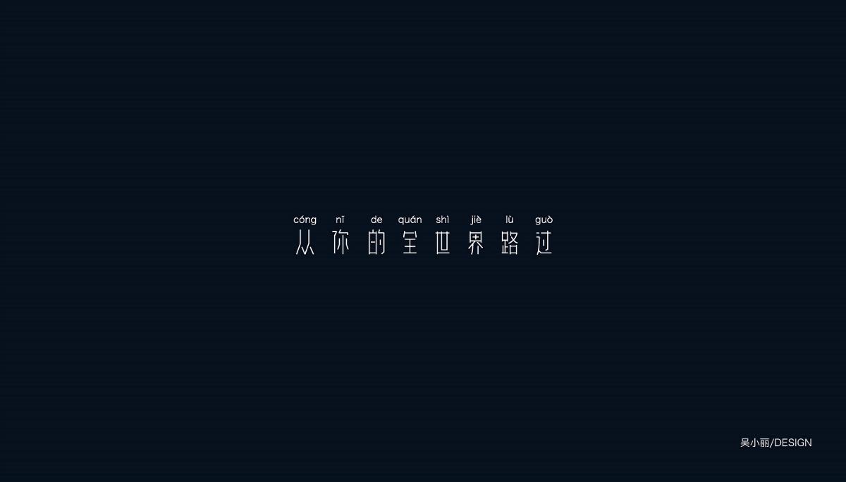 2018字体设计第一季